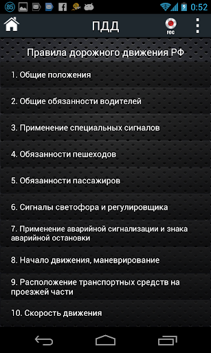 Приказ 185 Pro screenshot