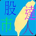台灣股票達人_直播版