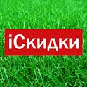 iСкидки icon