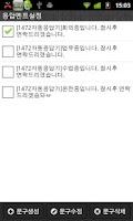 Screenshot of 1472자동응답기