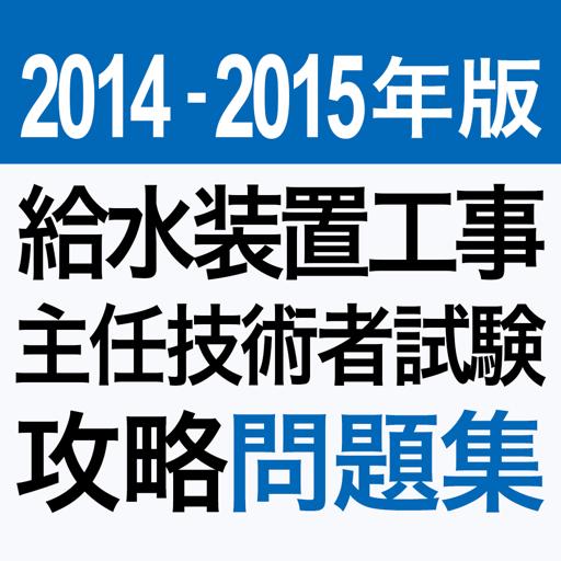 2014-2015 給水装置工事主任技術者試験 問題集アプリ