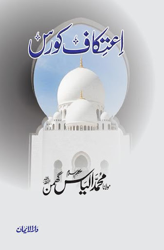 Itikaf Course M Ilyas Ghuman