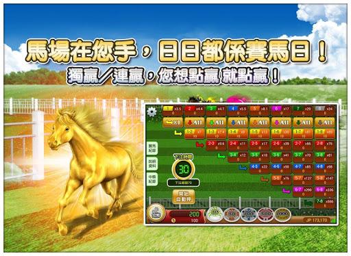 AGames黃金馬 香港 賽馬