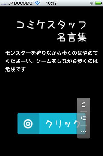 コミケスタッフ名言集 C84