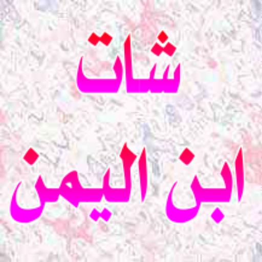 شات ودردشة ابن اليمن اكسترا