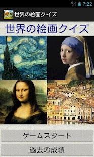 世界の絵画クイズ