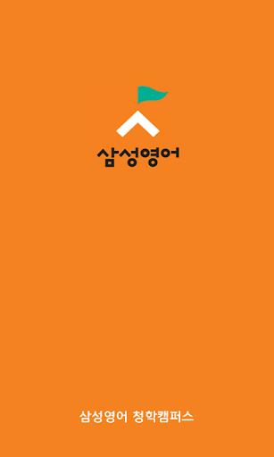 삼성영어청학캠퍼스 청학초 청학중 청학초등학교