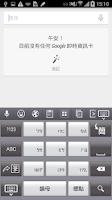 Screenshot of 九方 輸入法v2 ( Q9 ) Q9v2  新版