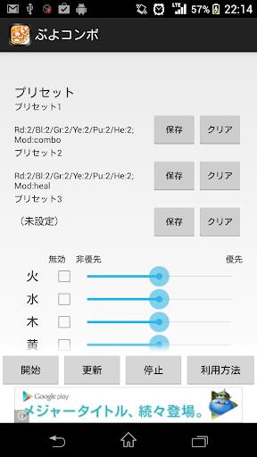 ぷよコンボ