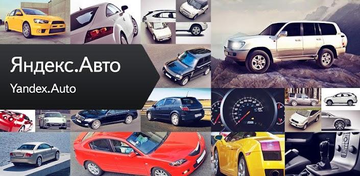 Yandex.Auto
