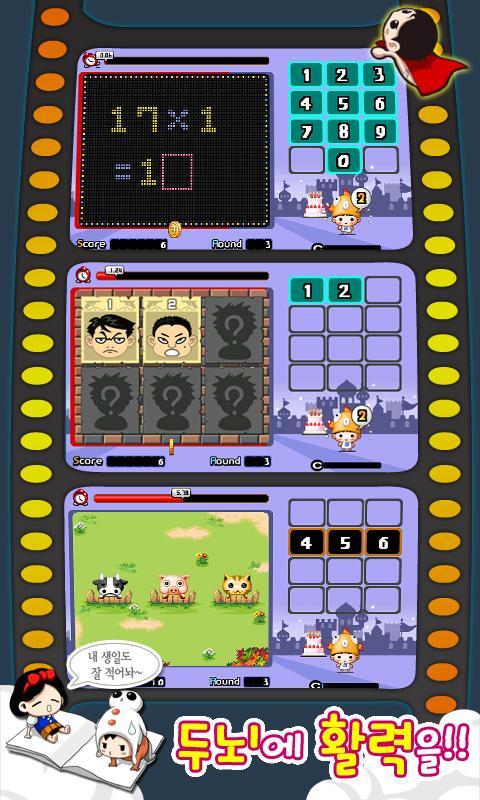 [풀HD]두뇌게임Q2- screenshot