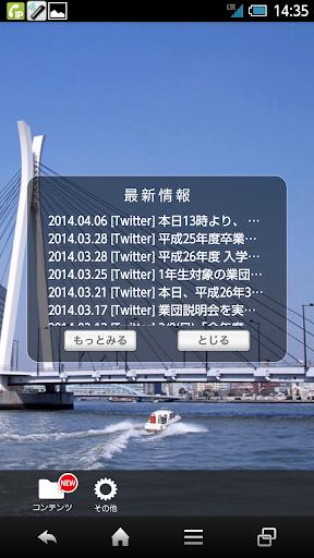 横浜医療専門学校スクールアプリ