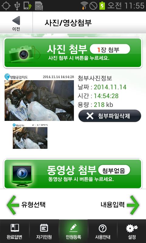 생활불편스마트폰신고 - screenshot