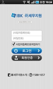 IBK 신세무지원 스마트폰 서비스 - screenshot thumbnail