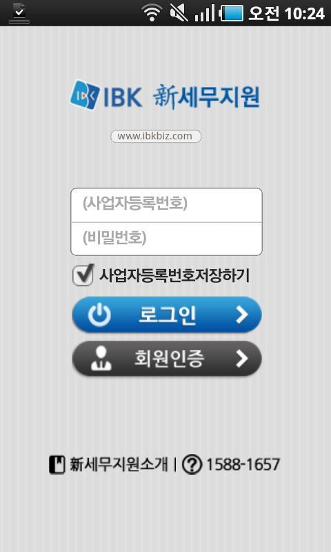 IBK 신세무지원 스마트폰 서비스 - screenshot