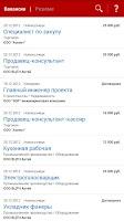 Screenshot of Работа в Новокузнецке