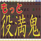 More Yakuman Mahjong - two out