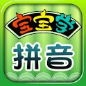 宝宝学拼音 icon
