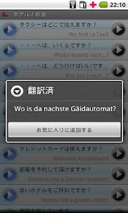 iSayHello Japanese - Bavarian- screenshot thumbnail