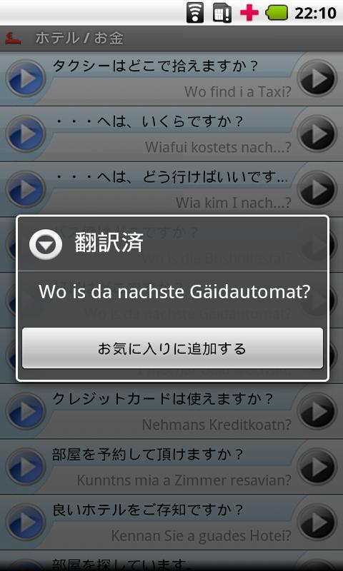 iSayHello Japanese - Bavarian- screenshot