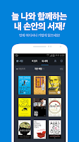 Screenshot of 리디북스 1등 전자책 서점 RIDIBOOKS eBOOK