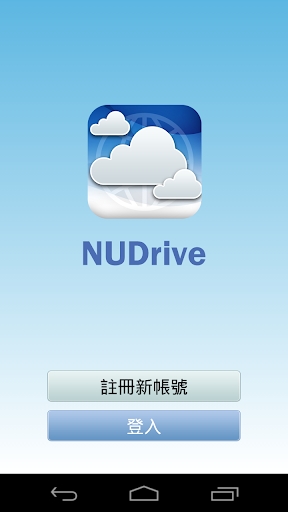 【免費工具App】NUDrive-APP點子