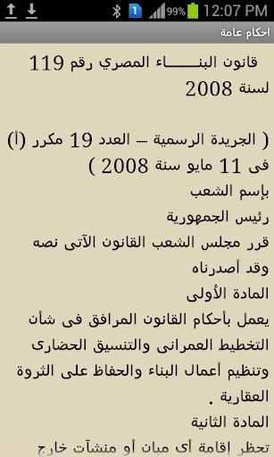 قانون البناء المصرى 119 2008