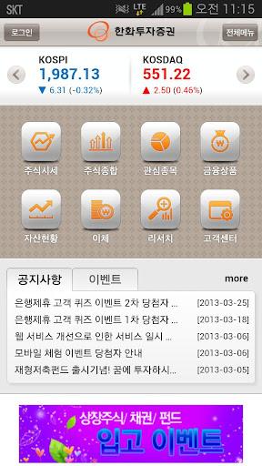 한화투자증권 모바일 웹