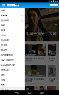 App 藝週刊-藝術人文誌for Blackberry - Download App Free ...
