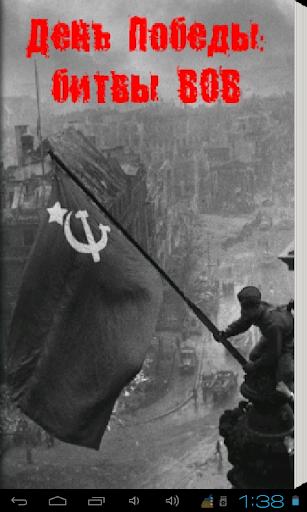 День Победы битвы ВОВ