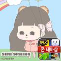 멍옥이 시미의봄 카카오톡 테마 icon