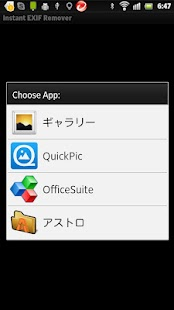 Instant EXIF Remover- screenshot thumbnail