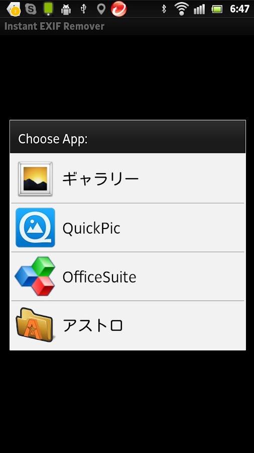Instant EXIF Remover- screenshot