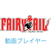 FAIRY TAIL Japanese Animetion