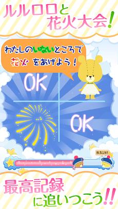 がんばれ!ルルロロの花火まつり~カワイイ脳トレゲームアプリ~のおすすめ画像1