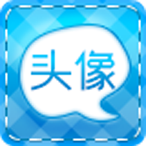 QQ头像 for PC and MAC