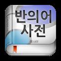 (주)낱말 - 우리말 반의어 사전 icon