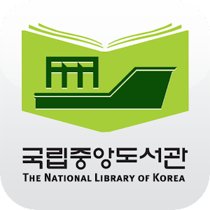 국립중앙도서관 아이콘
