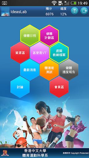 虛擬教練 Virtual Trainer VT App