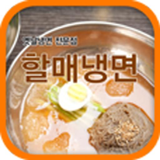할매냉면의왕점 商業 App LOGO-APP試玩