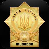 Мусаракш – ПДД Украины