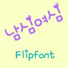mbcManwoman Korean Flipfont icon