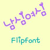 mbcManwoman™ Korean Flipfont