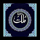 Surah Mulk The Protector icon