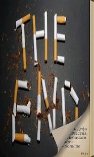 Аккорды к песне мам я бросил курить мной