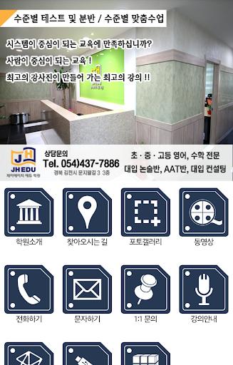 JH 에듀학원 문지왈길 종합학원
