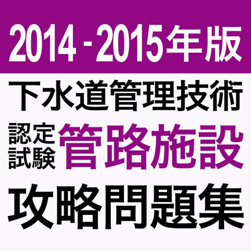 2014-2015 下水道管理技術 管路施設 問題集アプリ