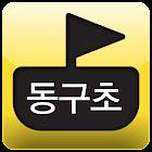 구리 동구초등학교 icon