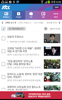 Screenshot of JTBC 뉴스