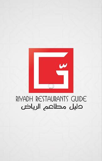 دليل مطاعم الرياض